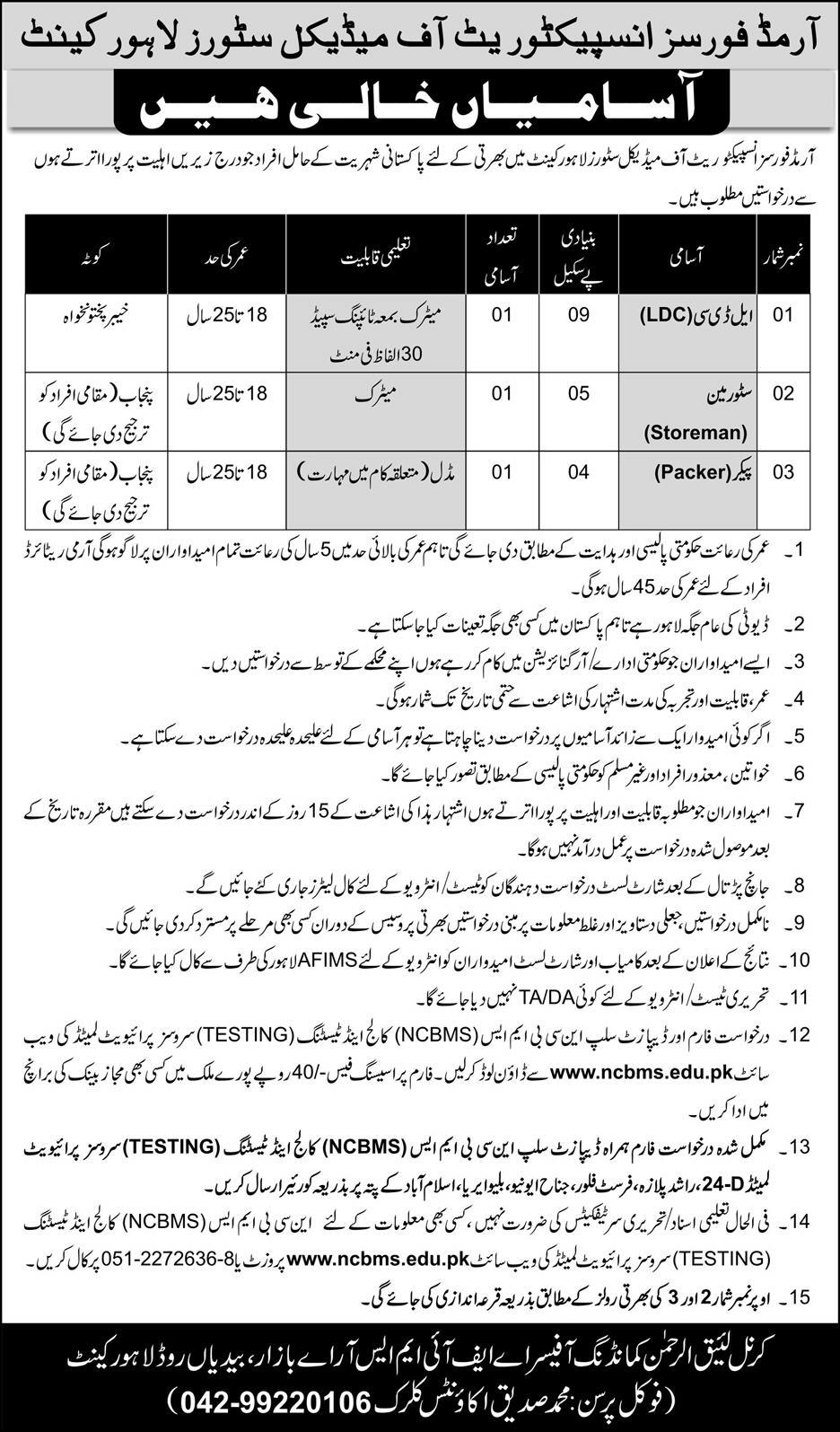 Armed Forces Inspectorate of Medical Stores Lahore Cantt Jobs 2020