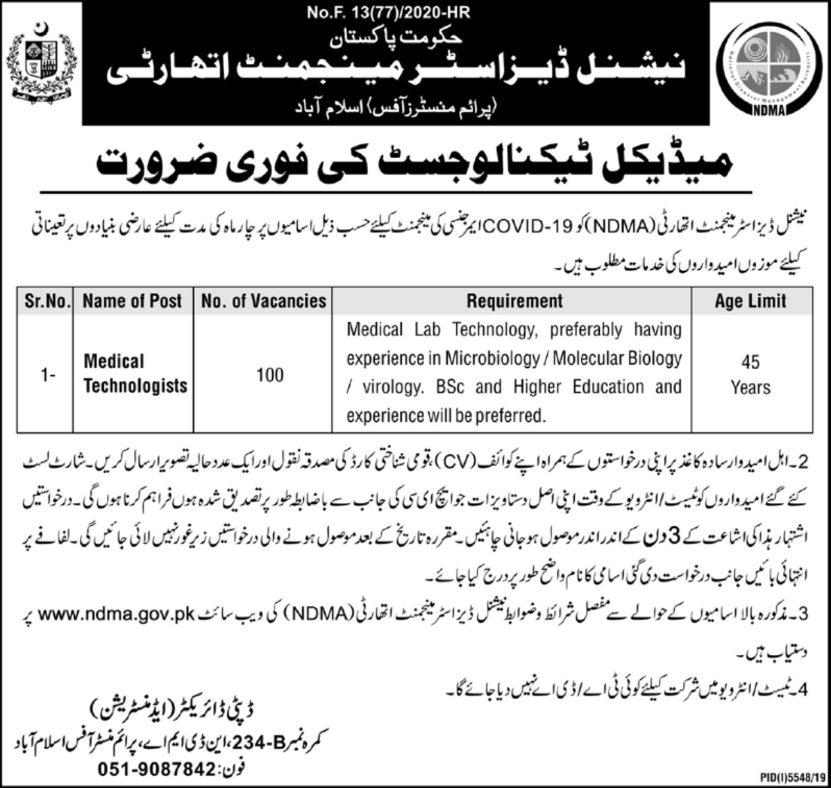 NDMA Jobs 2020 Medical Technologists