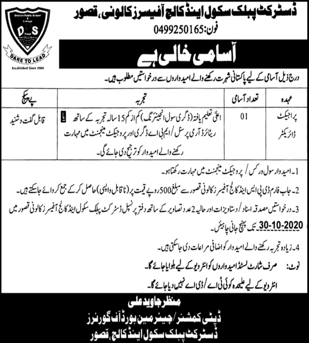 District Public School & College Officers Colony Kasur Jobs October 2020