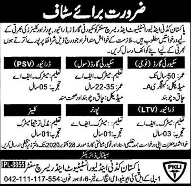 Pakistan Kidney & Liver Institute and Research Center PKLI Jobs October 2020