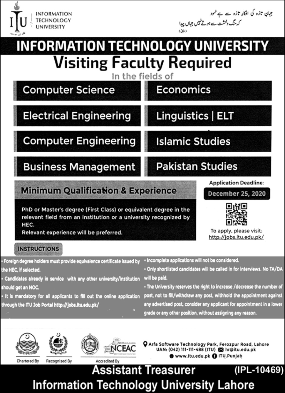 Information Technology University ITU Jobs December 2020