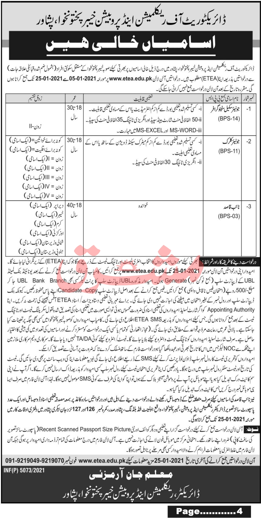 Directorate of Reclaimation & Probation Peshawar ETEA Jobs January 2021