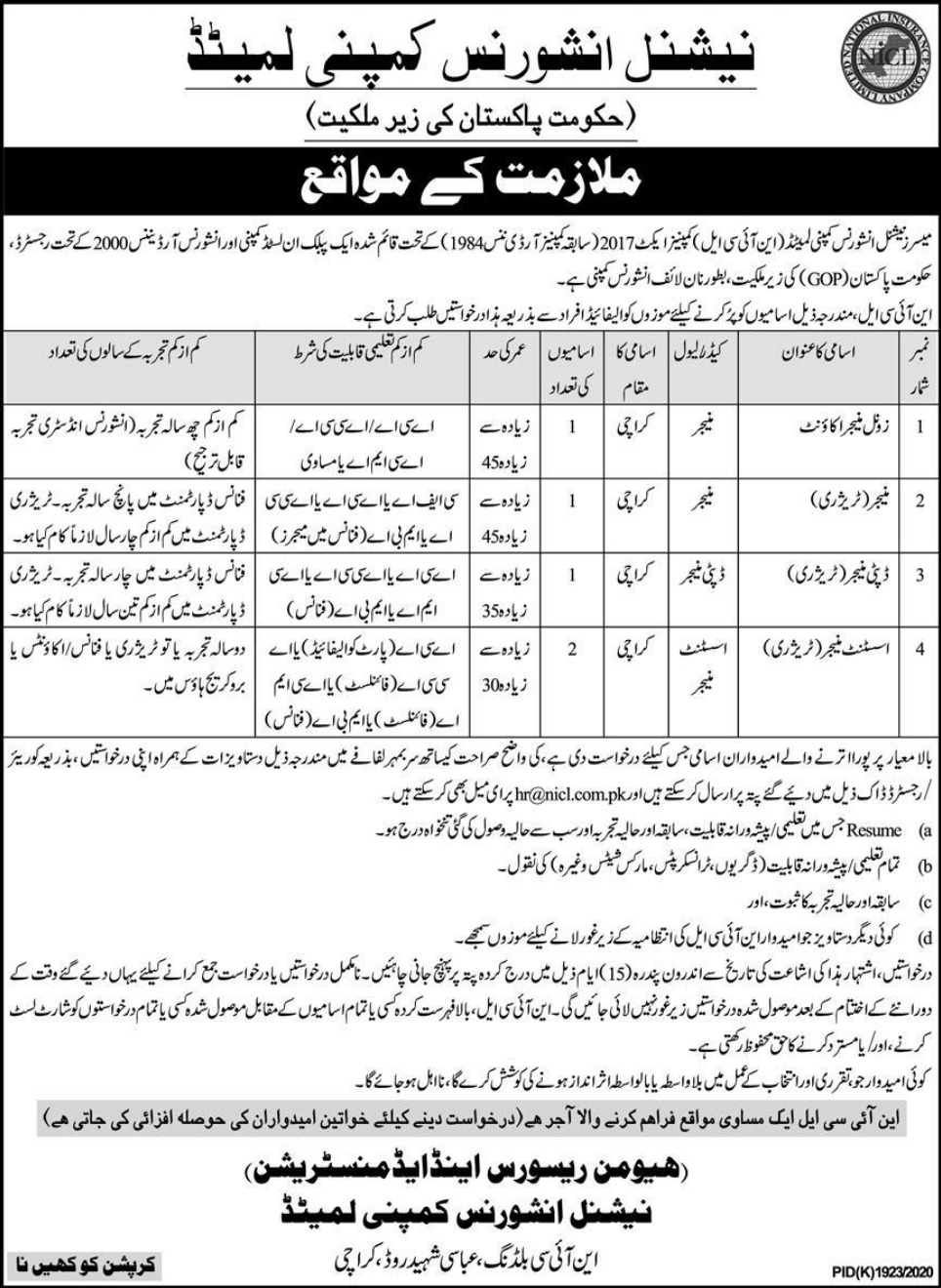 National Insurance Company Limited NICL Jobs January 2021 Latest