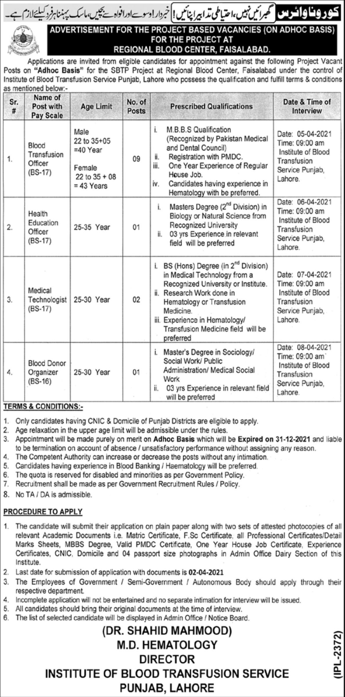 Institute of Blood Transfusion Service Punjab Jobs March 2021